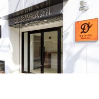 大阪市 | 大港食品オフィス棟 | 新築工事